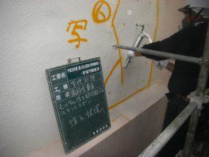 4. 外壁補修状況