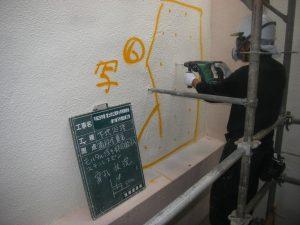 3. 外壁補修状況